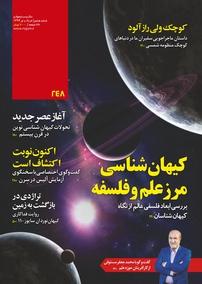 مجله ماهنامه نجوم – شماره ۲۴۸