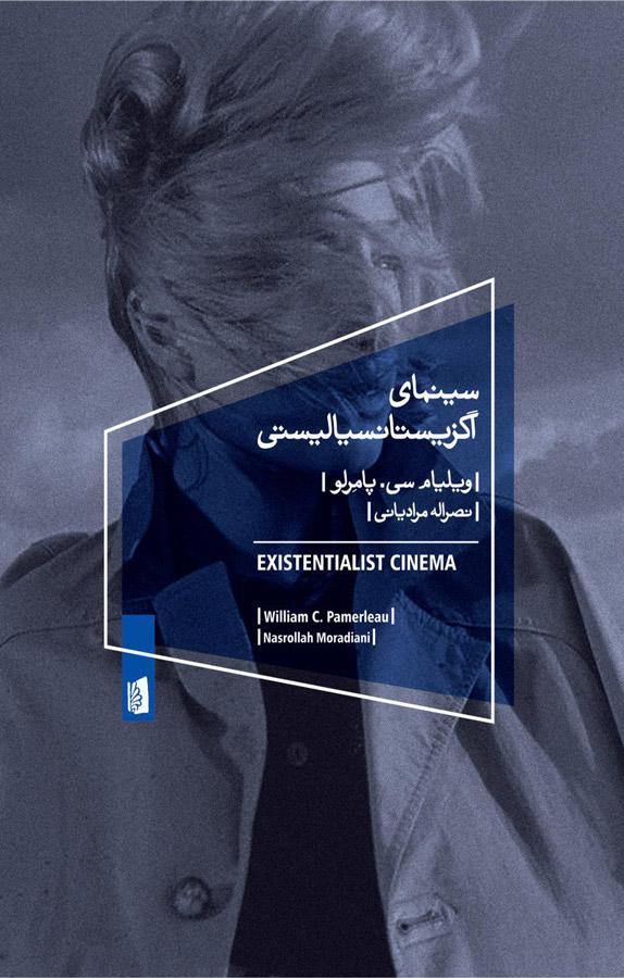 کتاب سینمای اگزیستانسیالیستی