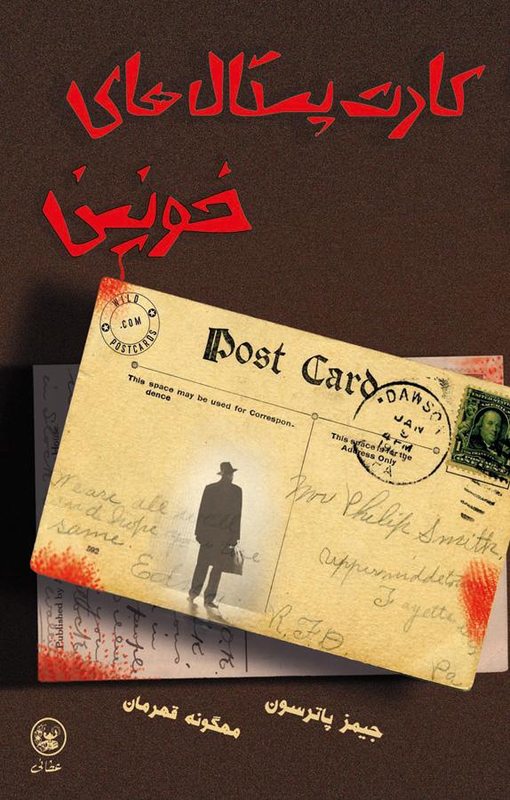 کتاب کارت پستالهای خونین