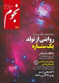 مجله ماهنامه نجوم – شماره ۲۴۷