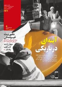مجله ماهنامه نجوم – شماره ۲۴۶