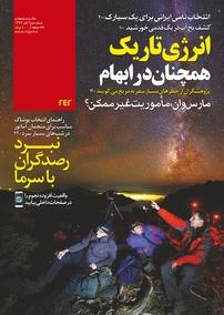 مجله ماهنامه نجوم – شماره ۲۴۲