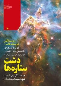 مجله ماهنامه نجوم – شماره ۲۴۰