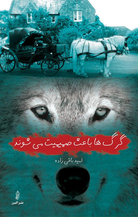 کتاب گرگها باعث صمیمیت میشوند