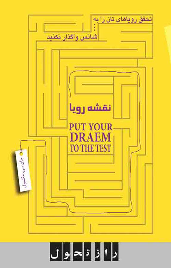 کتاب نقشه رویا