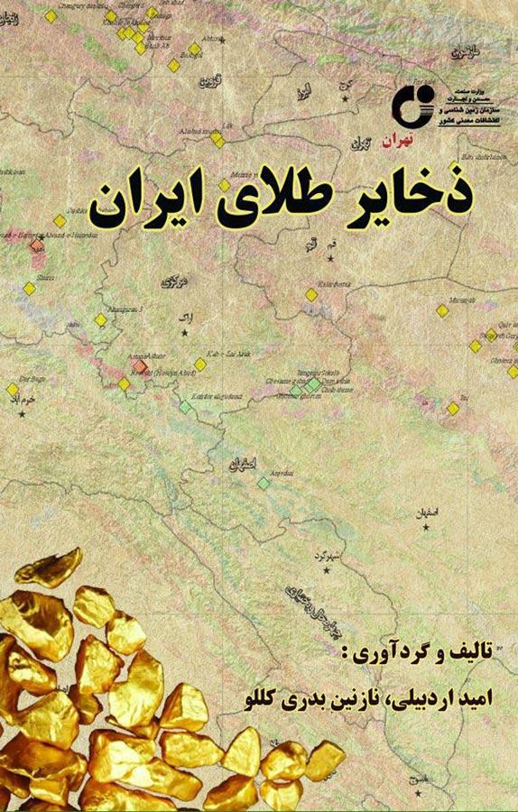کتاب ذخایر طلای ایران