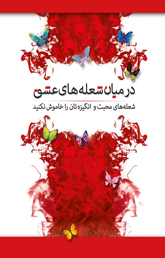 کتاب در میان شعلههای عشق