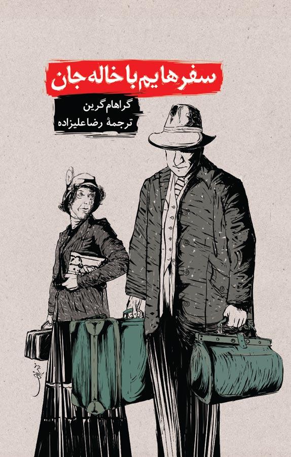 کتاب سفرهایم با خاله جان