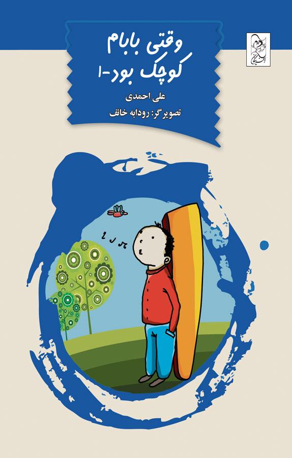 کتاب وقتی بابام کوچک بود (۱ )