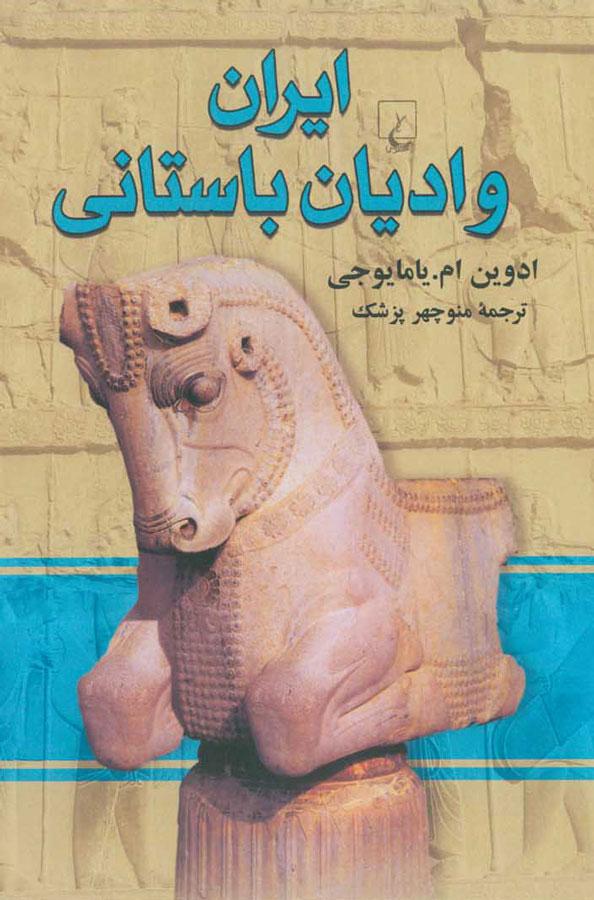 کتاب ایران و ادیان باستانی