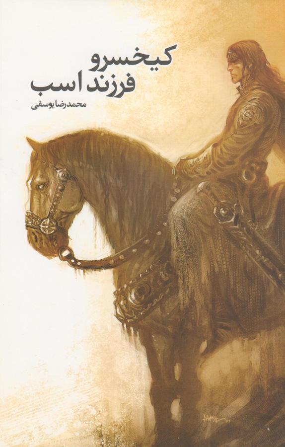 کتاب کیخسرو فرزند اسب