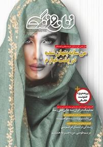 مجله زنان و زندگی شماره ۴