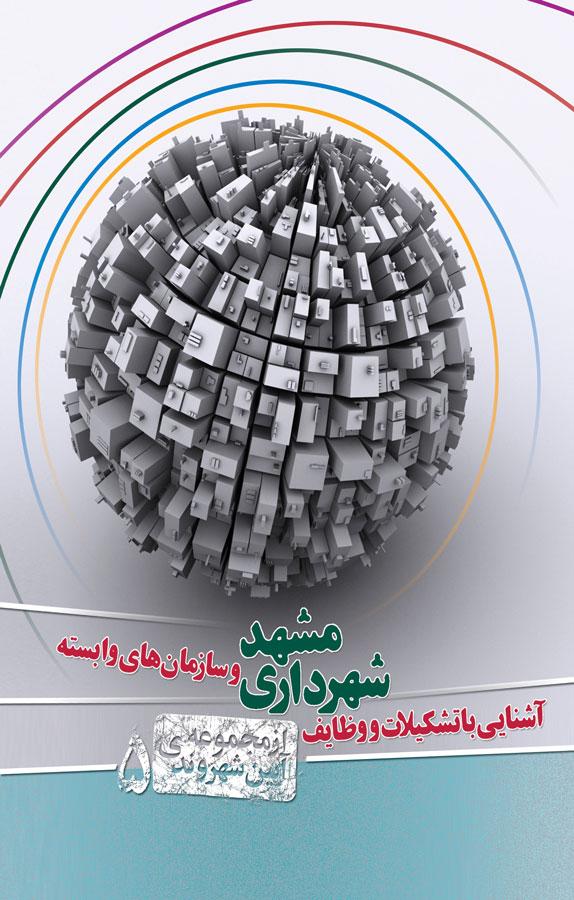 کتاب آشنایی با تشکیلات و وظایف شهرداری مشهد و سازمانهای وابسته