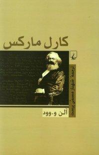 کتاب کارل مارکس.