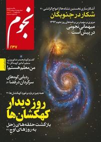 ماهنامه نجوم – شماره ۲۳۷ (نسخه PDF)
