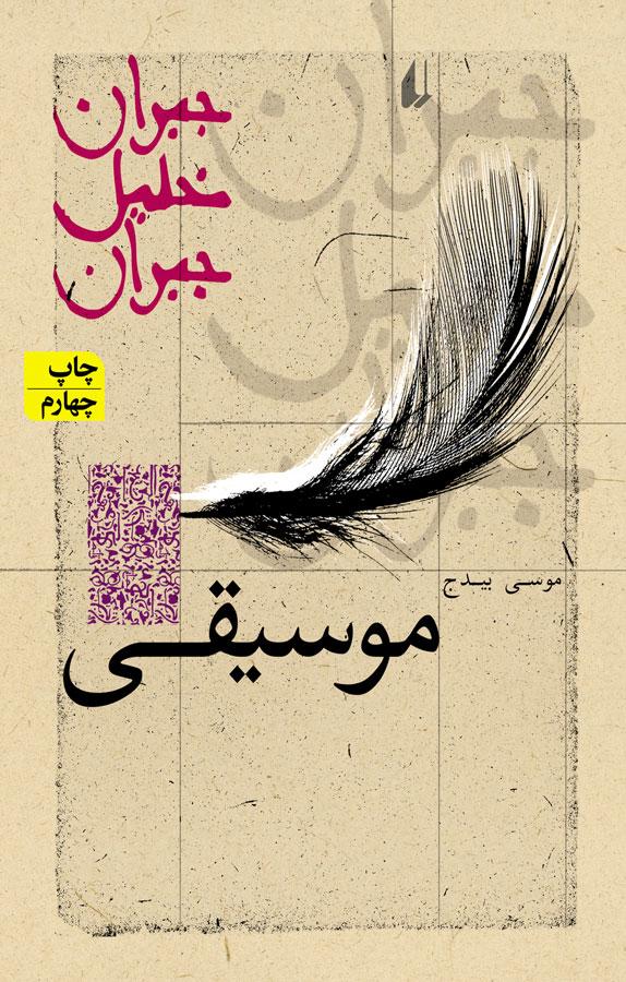 کتاب موسیقی