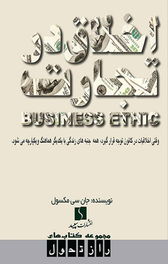 کتاب اخلاق در تجارت