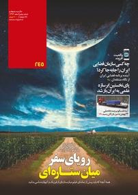 مجله ماهنامه نجوم – شماره ۲۴۵