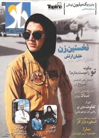 مجله دوهفتهنامه راز - شماره ۹۹