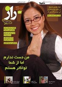 مجله دوهفتهنامه راز - شماره ۱۰۰