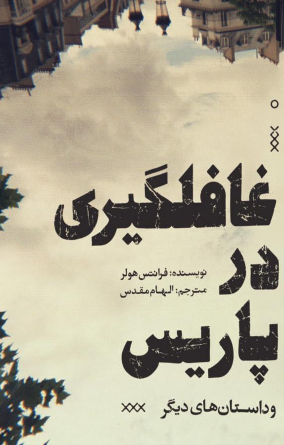 کتاب غافلگیری در پاریس و داستانهای دیگر