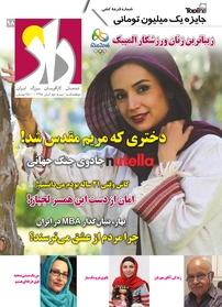 مجله دوهفتهنامه راز- شماره ۹۸