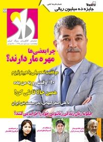 مجله دوهفتهنامه راز- شماره ۹۷