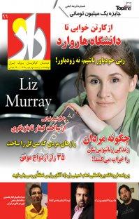 مجله دوهفتهنامه راز- شماره ۹۶