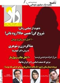 مجله دوهفتهنامه راز- شماره ۹۵