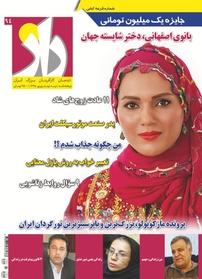 مجله دوهفتهنامه راز- شماره ۹۴