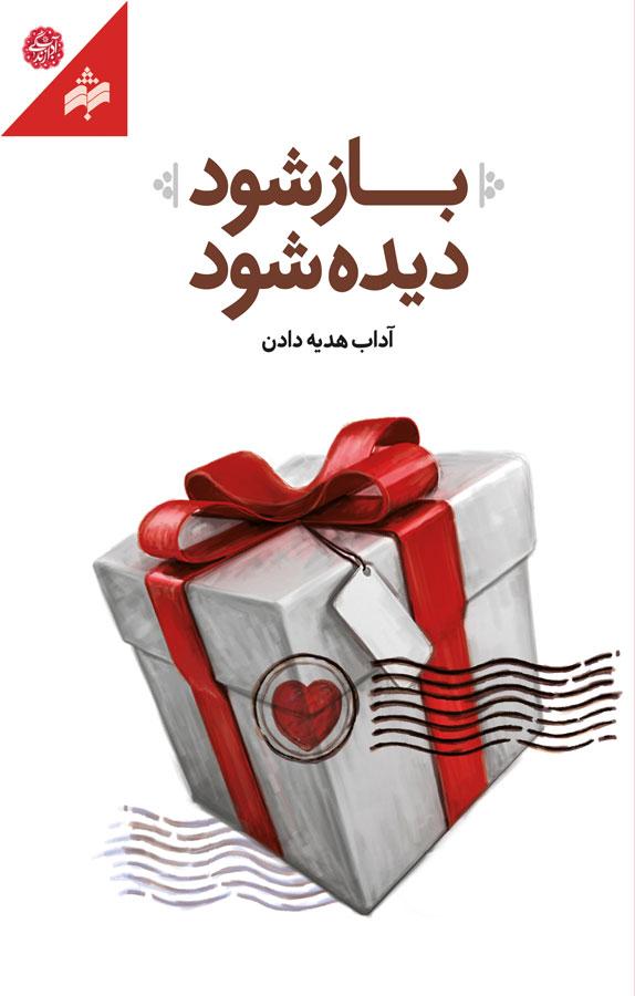 کتاب باز شود دیده شود