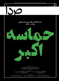 مجله هفتهنامه خبری تحلیلی صدا شماره۱۰۱
