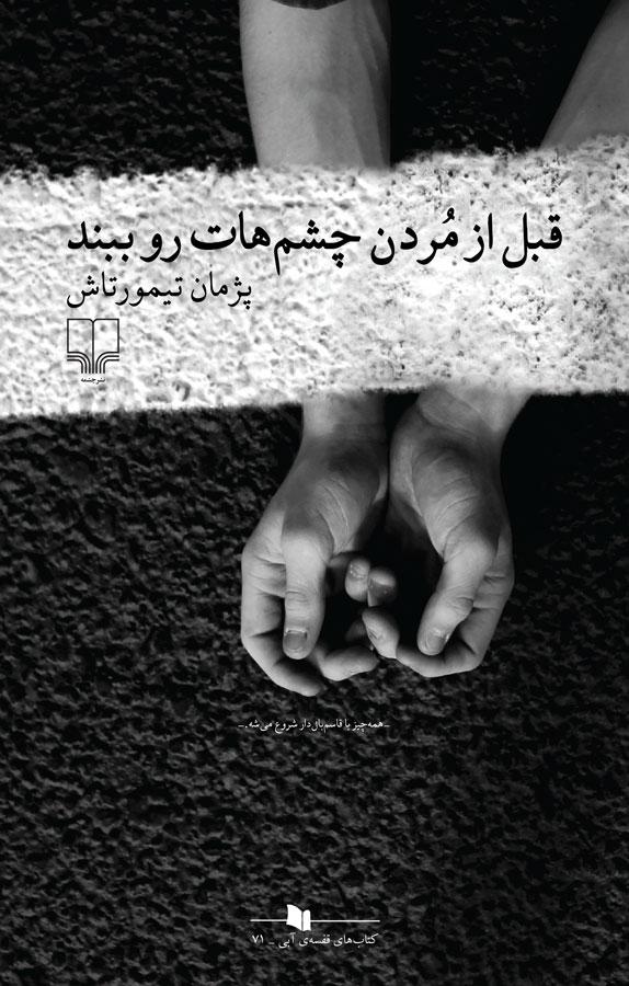 کتاب قبل از مردن چشمهات رو ببند