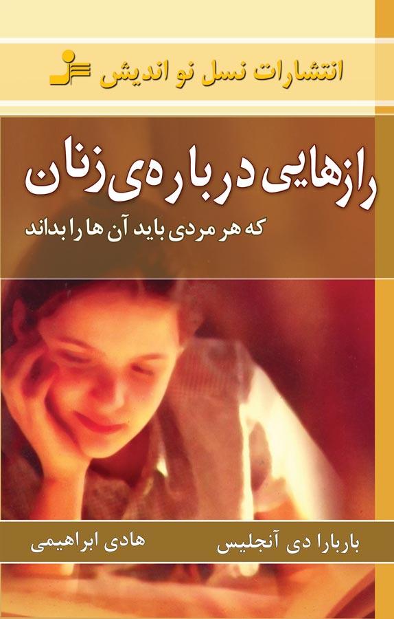 کتاب رازهایی دربارهی زنان که هر مردی باید آنها را بداند