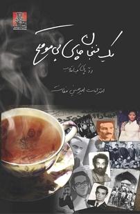 کتاب یک فنجان چای بی موقع – رد پای یک انقلاب