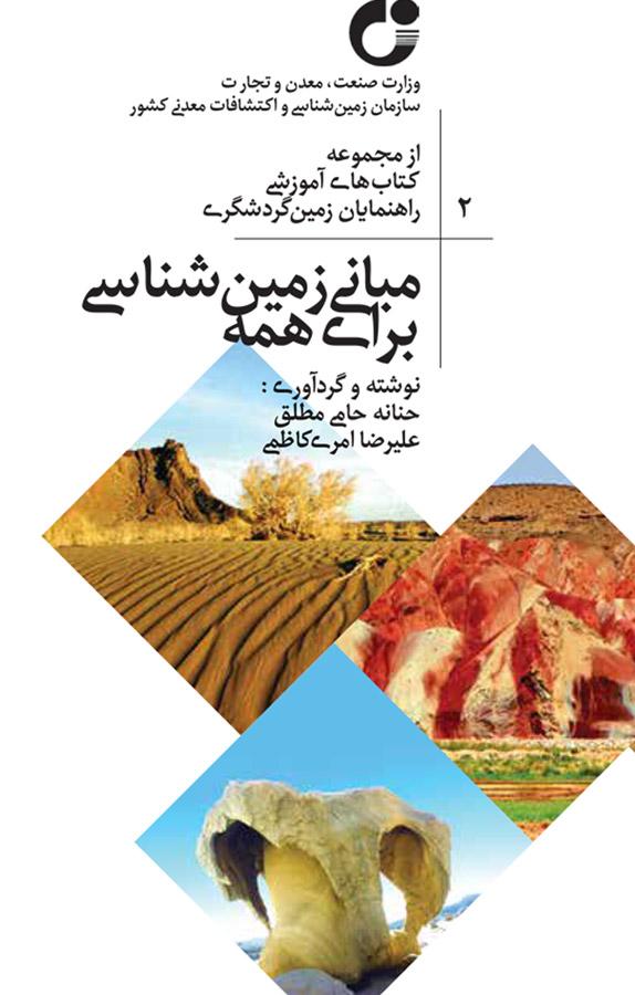 کتاب مبانی زمینشناسی برای همه