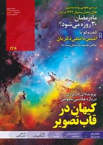 مجله ماهنامه نجوم – شماره ۲۲۸