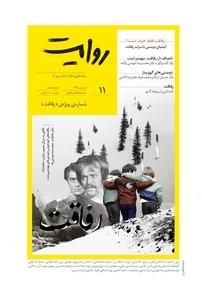 مجله نشریه فرهنگی تحلیلی روایت – شماره ۱۱