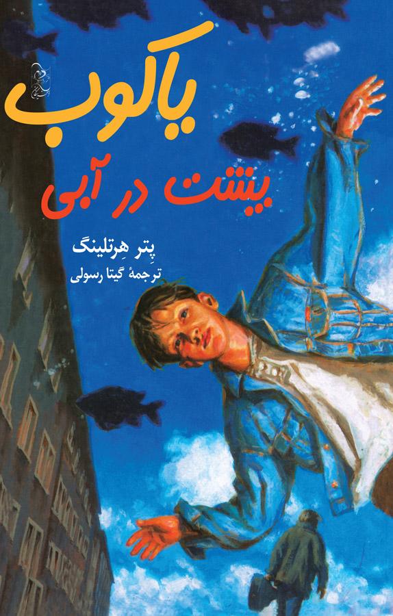 کتاب یاکوب پشت در آبی