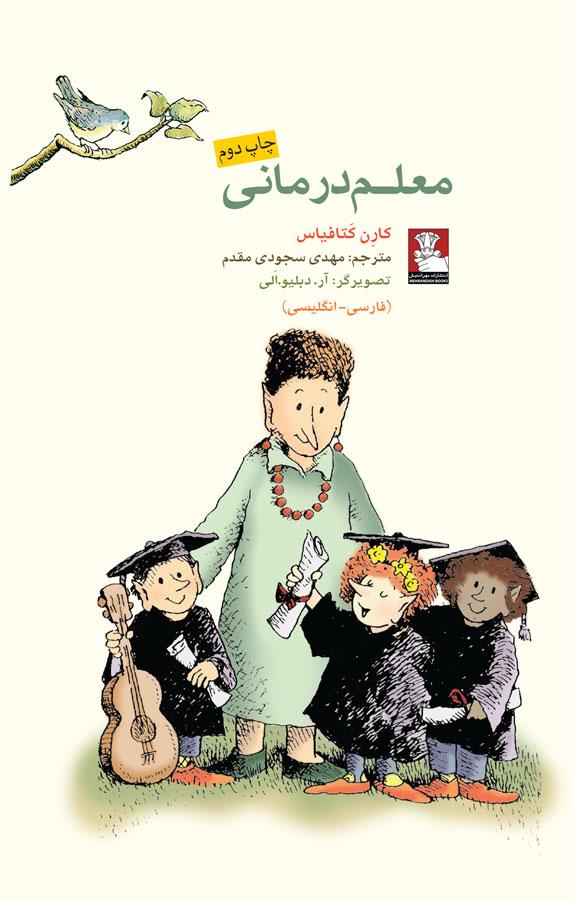 کتاب معلم درمانی