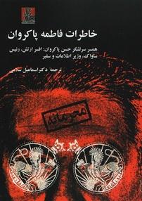 کتاب خاطرات فاطمه پاکروان – همسر سرلشگر حسن پاکروان