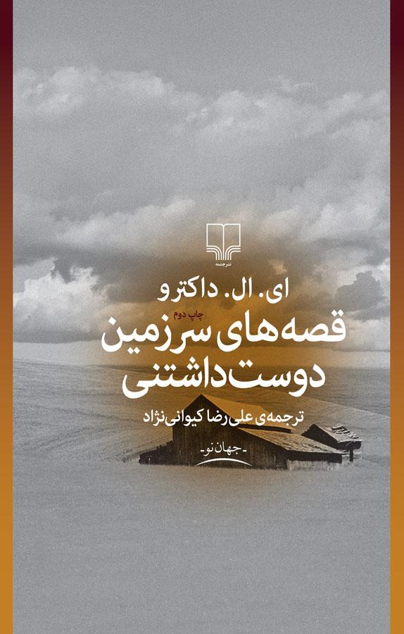 کتاب قصههای سرزمین دوستداشتنی