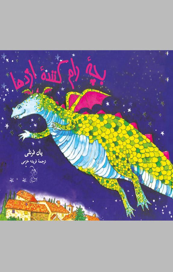 کتاب بچه رام کننده اژدها