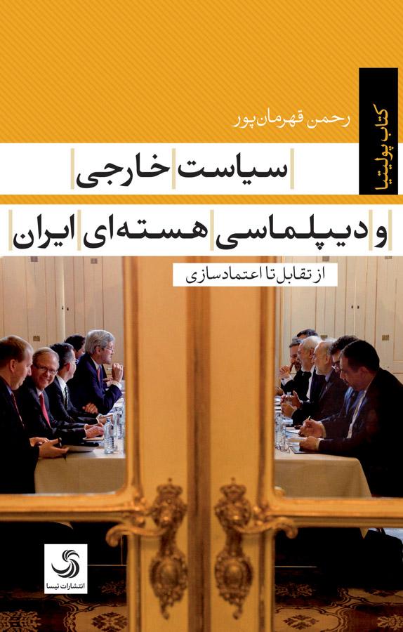 کتاب سیاست خارجی و دیپلماسی هستهای ایران؛ از تقابل تا اعتمادسازی
