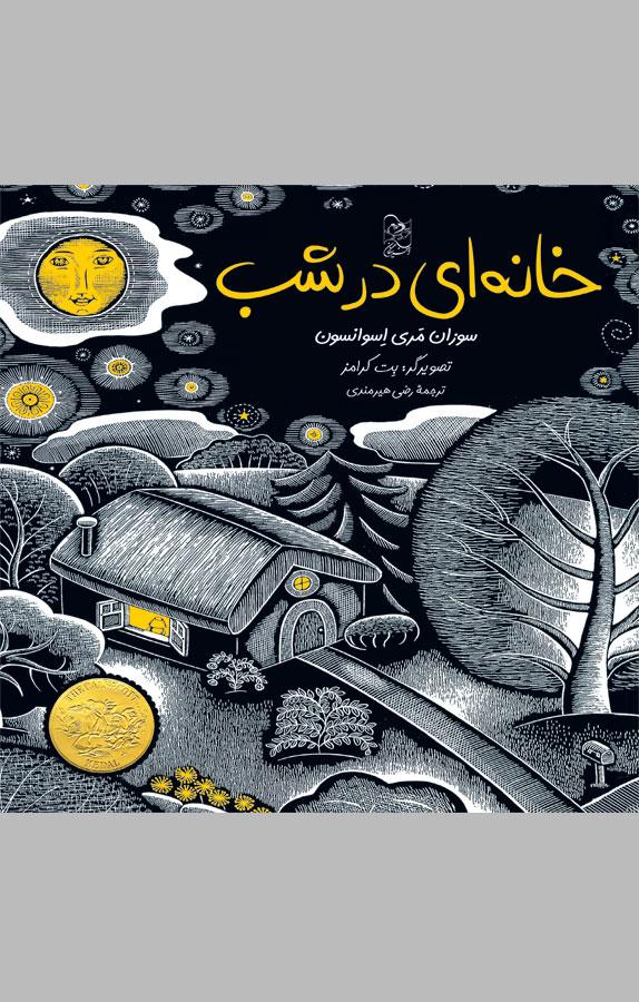 کتاب خانهای در شب