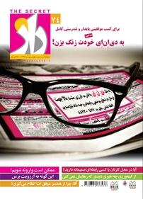 مجله دوهفتهنامه راز- شماره ۷۴