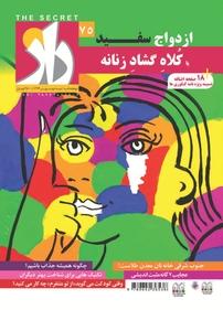 مجله دوهفتهنامه راز- شماره ۷۵