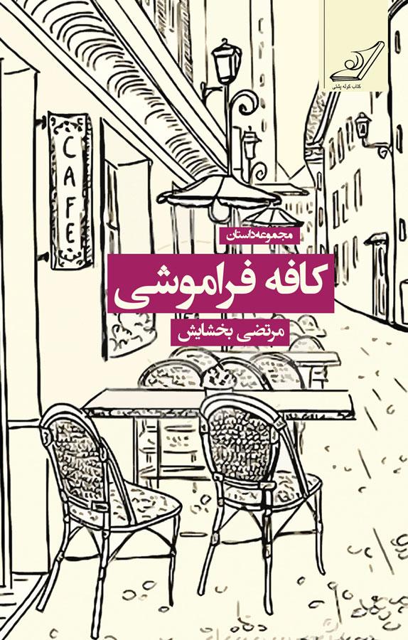 کتاب کافه فراموشی