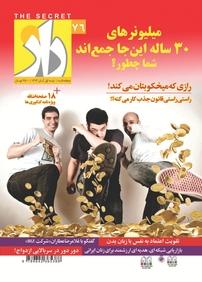 مجله دوهفتهنامه راز- شماره ۷۶
