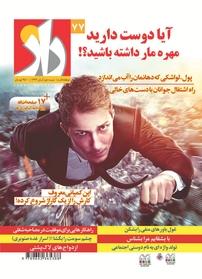 مجله دوهفتهنامه راز- شماره ۷۷